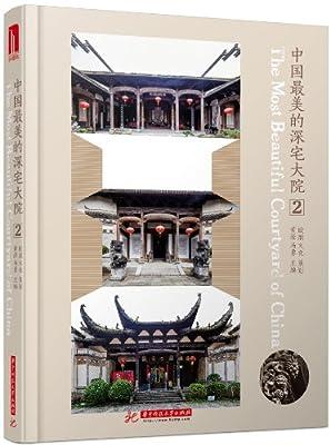 中国最美的深宅大院2.pdf