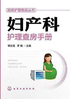 临床护理查房丛书:妇产科护理查房手册.pdf