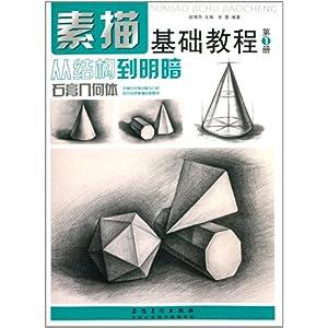《素描基础教程·从结构到明暗1:石膏几何体》