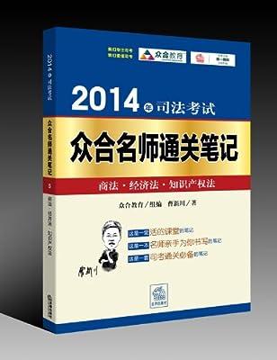 2014年司法考试众合名师通关笔记:商法 经济法 知识产权法.pdf