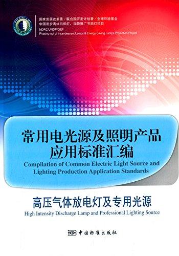 10d303-2~3常用电机控制电路图(2010年合订本)-电气