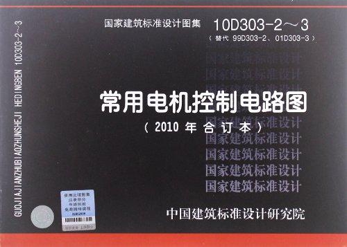 夏利7101电路图 夏利车电路图 高清图片