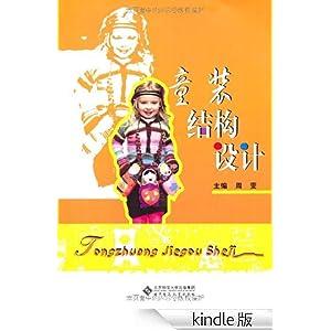童装结构设计-kindle商店-亚马逊中国