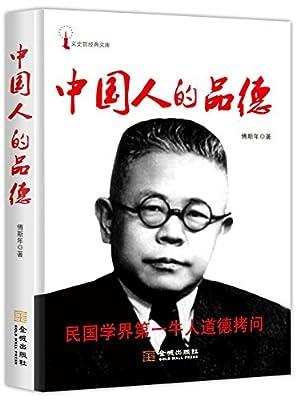 中国人的品德.pdf