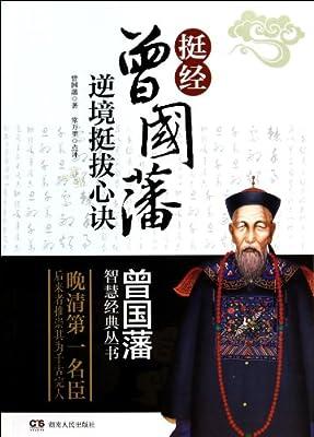 挺经/曾国藩智慧经典丛书.pdf