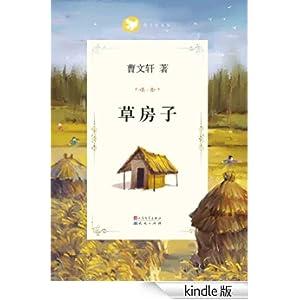 曹文轩文集精华版:草房子(kindle电子书)