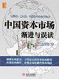 中国资本市场——渐进与误读 (财经夜读系列)-图片