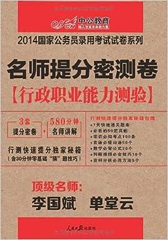 《中公教育(2014)国家公务员录用考试试卷系列