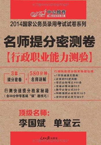 中公教育(2014)国家公务员录用考试试卷系列: