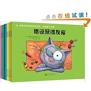 性格塑造绘本:从前有只小猫(套装全7册)好性格胜过好成绩!