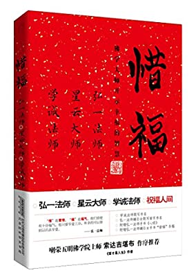 惜福:佛学大师开示幸福的智慧.pdf