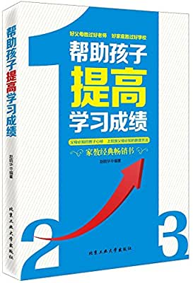 帮助孩子提高学习成绩.pdf