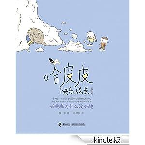 一套孩子推荐给孩子自己的书       小顽童哈皮皮很可爱,他的淘气