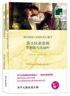 双语译林-罗密欧与朱丽叶.pdf
