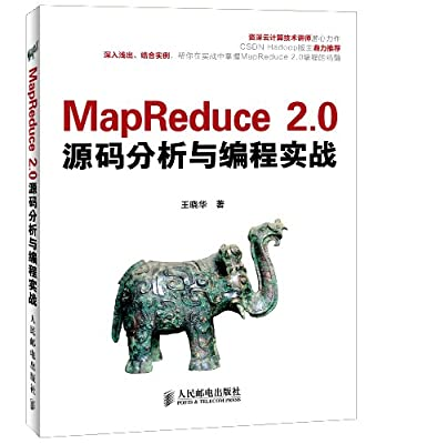 MapReduce 2.0源码分析与编程实战.pdf