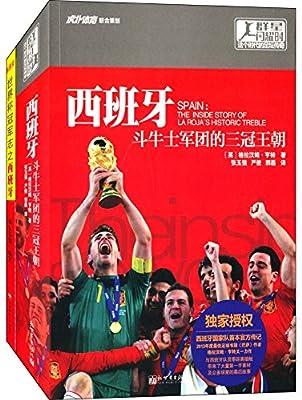 西班牙斗牛士军团的三冠王朝+世界杯冠军之西班牙.pdf