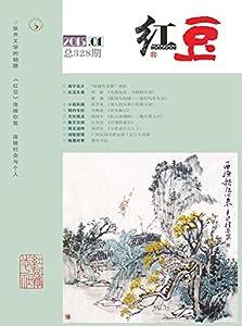 红豆 月刊