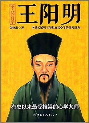 圣人的哲学:王阳明.pdf