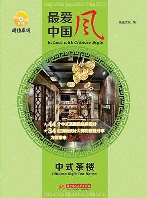 最爱中国风·中式茶楼.pdf