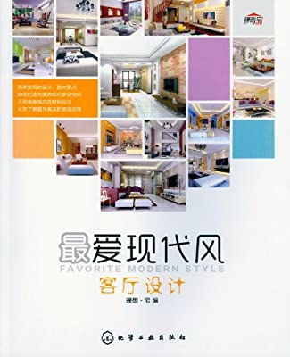 最爱现代风.客厅设计.pdf