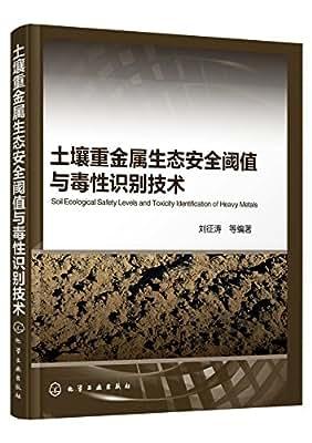 土壤重金属生态安全阈值与毒性识别技术.pdf