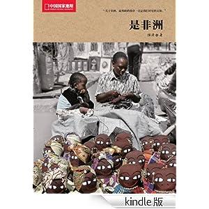 许多西方作者对于非洲的认识给出了
