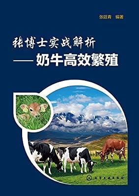 张博士实战解析:奶牛高效繁殖.pdf