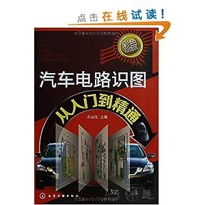 汽车电路识图从入门到精通(彩色超值版)/孙运生-图书