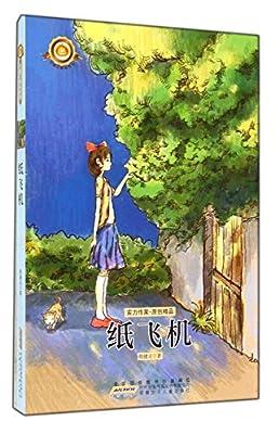 纸飞机/小橘灯精品系列.pdf