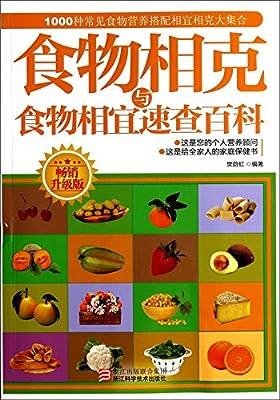 食物相克与食物相宜速查百科.pdf