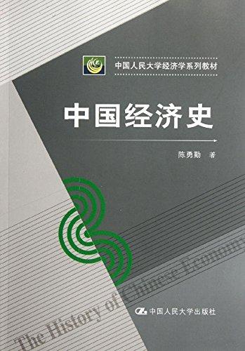 中国人民大学经济学系列教材:中国经济史-图片
