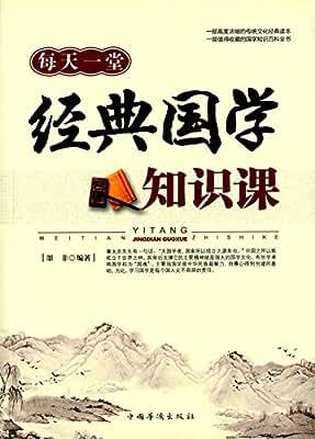 每天一堂经典国学知识课.pdf