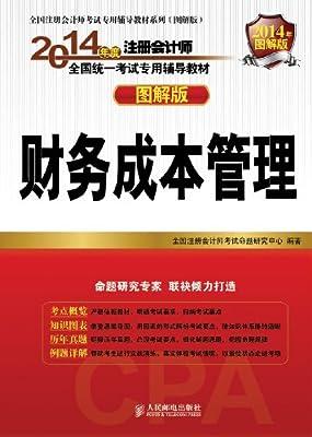 2014年度注册会计师全国统一考试专用辅导教材——财务成本管理.pdf