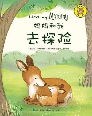 我爱家人:妈妈和我去探险.pdf