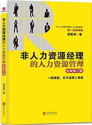 非人力资源经理的人力资源管理.pdf