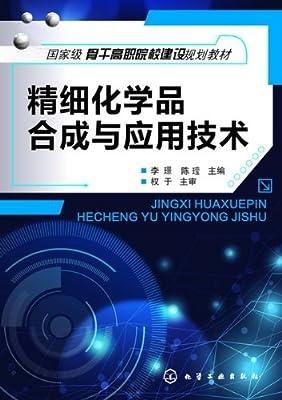 国家级骨干高职院校建设规划教材:精细化学品合成与应用技术.pdf