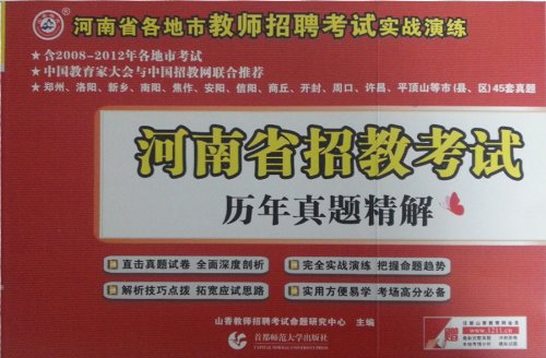 现货山香2013河南省教师招聘考试 招教考试历