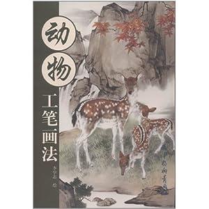 动物工笔画法/李学志-图书-亚马逊中国