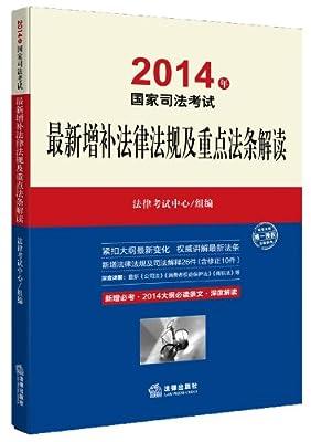 国家司法考试最新增补法律法规及重点法条解读.pdf
