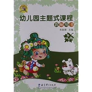 幼儿园主题式课程:教师用书(中班)(春季)