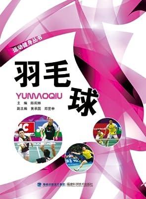 羽毛球:运动健身丛书.pdf