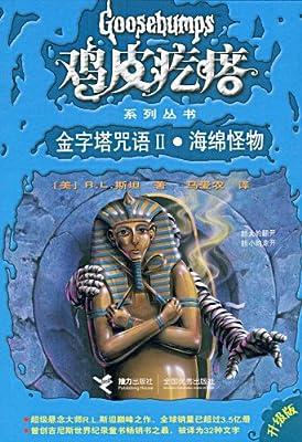 金字塔咒语261海绵怪物(升级版)