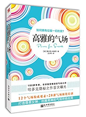 高雅的气场.pdf