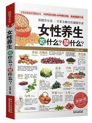 保健养生堂:女性养生吃什么?禁什么?.pdf