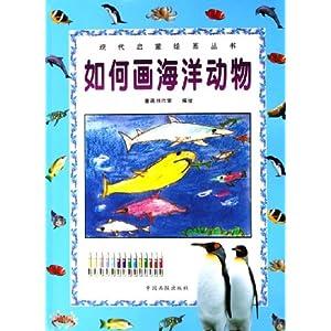 《现代启蒙绘画丛书:如何画海洋动物》是每一个儿童