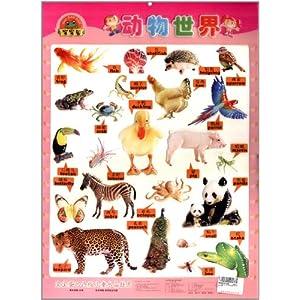 宝宝蛋凹凸水晶挂图2:动物世界