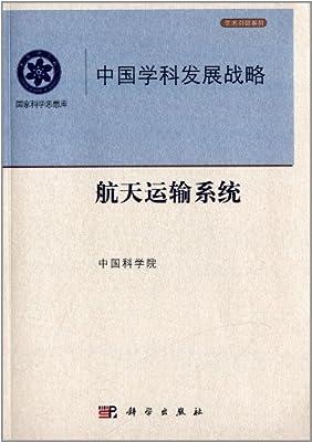 航天运输系统.pdf