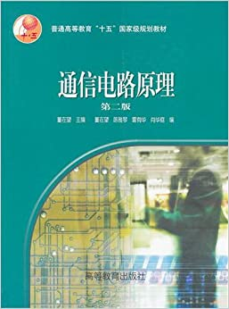 《通信电路原理(第2版)》