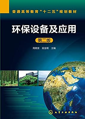 环保设备及应用.pdf