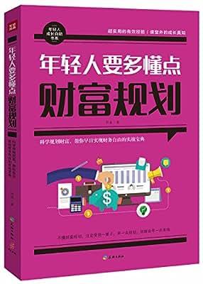 年轻人要多懂点财富规划.pdf